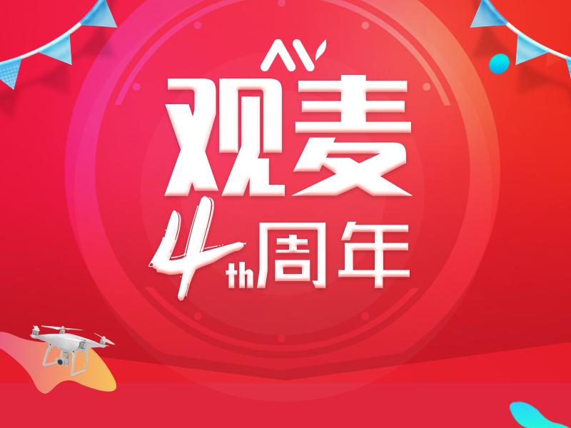 """【919】深耕行业4年,现如今观麦放""""肆""""前行"""