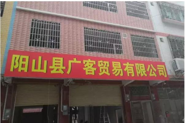 【观麦】广客贸易:20年卖菜经验转变配送