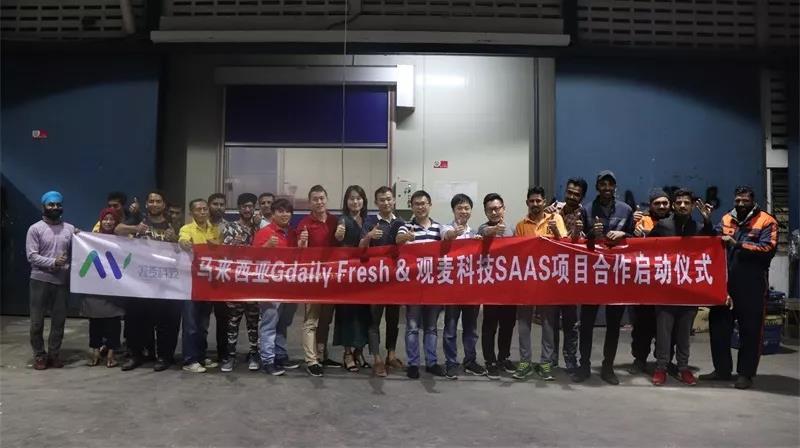 观麦系统在马来西亚成功落地,引领国内生鲜SAAS走出国门