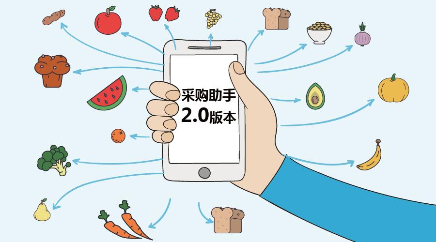 观麦:【新功能】又双叒叕大更新,采购助手2.0版本强势来袭,抢先体验